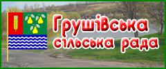 Грушівська сільська рада  Куп'янського району Харківської області