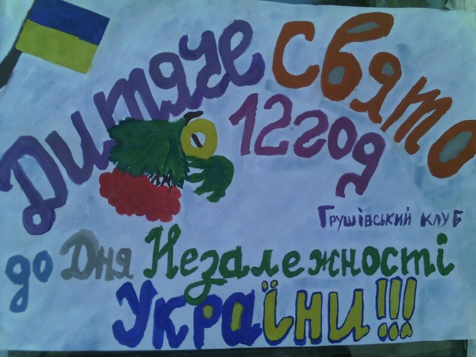 Альбом: Свято малюнка до Дня Незалежності України!